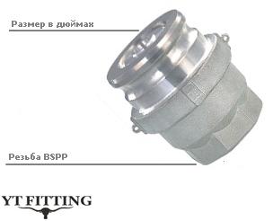 Соединение сухой разъём — ниппель камлока с обратным клапаном